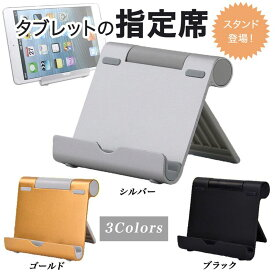 スタンド ipad ホルダー タブレット タブレットスタンド ipadスタンド アイパッドスタンド iphone タブレットホルダー スマホ スマホスタンド アルミ製