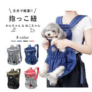 犬 スリング 抱っこひも 全4種 犬 猫 リュック ペット用品 ドッグスリング バッグ スリング かわいい オシャレ ポータブル 散歩 旅行 お出かけ ドッグ 2way 小型犬 中型犬 おんぶ紐 グッズ