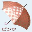 傘 レディース おしゃれ 雨傘 長傘 【送料無料(一部地域除く)】 甲州織 水玉 グラスファイバー骨 ジャンプ 上品 エレ…