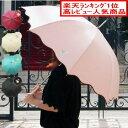 傘 レディース おしゃれ 雨傘 長傘 【送料無料!楽天ランキング1位】 縁 波ウェーブピコレース 手元 花刺繍 大人 かわいい ジャンプ傘 …