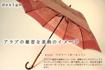【送料無料】おしゃれな女性用雨傘〜高級傘甲州織ジャガード織のペーズリー(ガーネット)が上品なレディース雨傘長です☆プライベートブランド:kirie(キリエ)〜☆
