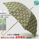 傘 レディース 雨傘 長傘 【送料無料!】槙田 商店 ブランド 『ノルディック ジャガード(大枝)』 おしゃれ 【楽天ラン…