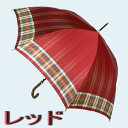 傘 レディース おしゃれ 雨傘 長傘 先染 縁 マルチカラー チェック柄 & 裏 ストライプ 上質 リーズナブル 日本製!新…