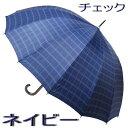 傘 メンズ おしゃれ 雨傘 長傘 【送料無料!】 16本骨 シンプル ストライプ チェック 小柄 リーズナブル ジャンプ傘 …