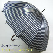 傘メンズ16本おしゃれ雨傘長傘【送料無料】シルバーストライプ先染ジャガード織軽量カーボン骨丈夫日本製高品質