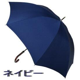 傘 メンズ おしゃれ 長傘 雨傘 【送料無料(一部地域除く)】超 撥水 ミラトーレ 東レ カーボン骨 傘袋 手開き 日本製 男性用 紳士用 『日本橋 匠の傘 絆屋』【RCP】バッグ・小物・ブランド雑貨 傘 メンズ雨傘 父の日
