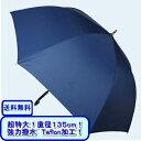 傘 メンズ 超 大きい 親骨80cm 直径135cm ジャンプ 長傘 雨傘 【送料無料】 強力 撥水 teflon テフロン 加工 大判 特…