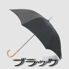 傘 メンズ 雨傘 長傘 槙田 商店 【送料無料(一部地域除く)】『tie(タイ) stripe×plain』【New Edition 楽天ランキング1位】表ストライプ×裏無地 ブランド おしゃれ 日本製 甲州織 男性用 紳士用 槇田 ジャンプ 【RCP】 傘 メンズ雨傘 [傘一番館] 父の日