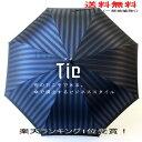 傘 メンズ 雨傘 長傘 槙田 商店 【送料無料(一部地域除く)】『tie(タイ) stripe×plain』表ストライプ×裏無地 ブラン…