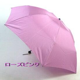 【超軽量】レディース雨晴兼用傘折ミニ〜シンプルな無地で超軽量の女性雨傘折ミニ(3段式)ノーブランドですが上質の日本製!uvカット加工済【RCP】バッグ・小物・ブランド雑貨 傘 折りたたみ傘 女性用[傘一番館]【150923coupon300】母の日