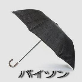 傘 メンズ おしゃれ 雨傘 折りたたみ 【送料無料!】『monotone:モノトーン(パイソン(Python))』 折りたたみ傘 晴雨兼用 トラディショナル 槙田商店 高品質 日本製 男性用 紳士用 甲州織【RCP】バッグ・小物・ブランド雑貨 傘 メンズ雨傘 [傘一番館] 父の日
