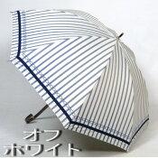 傘日傘晴雨兼用レディースuvカット長傘『ストライプボーダーテープ』遮光遮熱PUコーティングおしゃれリーズナブル