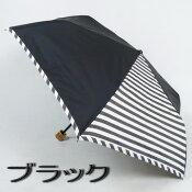 傘日傘晴雨兼用uvカット折りたたみレディース日傘折ミニ(3段式):1駒ボーダー縁ボーダーおしゃれ一級遮光遮熱折り畳み