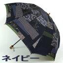 傘 日傘 晴雨兼用 uvカット 折りたたみ 【送料無料】レディース日傘折:紬風和柄 三河木綿 おしゃれ 日本製【RCP】バ…