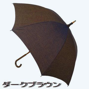 傘日傘晴雨兼用メンズ&レディース長傘uvカット【送料無料!】細ストライプ無地綿コットンデニムおしゃれ高品質日本製【傘一番館LimitedEdition】