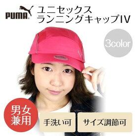 【PUMA】ユニセックスランニングキャップ<3color・UV対策・男女兼用・手洗い可・サイズ調節可>