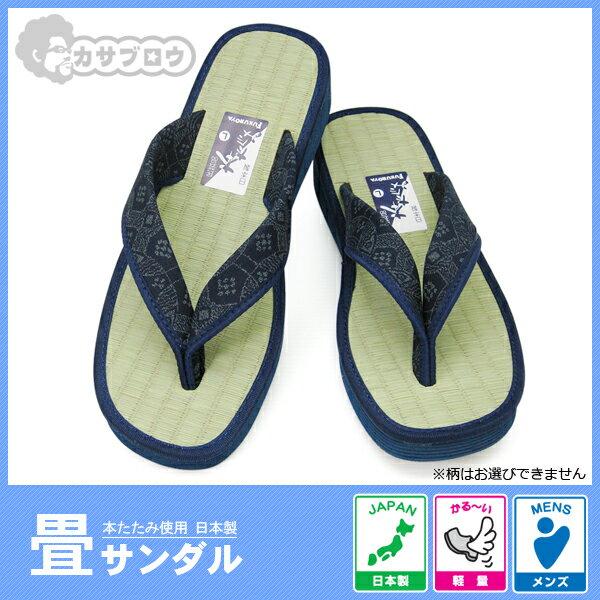 鼻緒付き 畳サンダル 草履 メンズ たたみ 日本製 民芸品 福袋 tatamig 痛くない ぞうり 祭り用品 浴衣 歩きやすい 夏祭り 和柄 和装 紳士 室内・屋外兼用