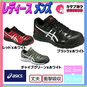 安全靴 アシックス ウィンジョブ asics WINJOB CP103 FCP103 プロテクティブスニーカー プロスニーカー JSAA規格A種 作業靴 ワークシューズ ユニセックス 3E 耐油性ラバー おすすめ