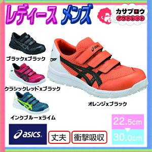 安全靴 アシックス ウィンジョブ asics WINJOB CP202 FCP202 プロテクティブスニーカー プロスニーカー JSAA規格A種 作業靴 ワークシューズ ユニセックス 3E おすすめ