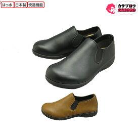 [FIRST CONTACT] 婦人コンフォートシューズ レディース 衝撃吸収 サイドゴア 脱ぎ履き簡単 日本製 快適機能 シンプル 歩きやすい ファーストコンタクト