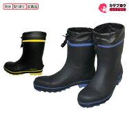 [喜多]安全ショートゴム長靴KR7310