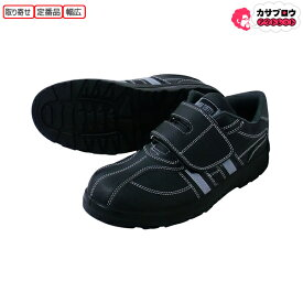 安全靴 作業靴 セーフティースニーカー ワークシューズ 喜多 耐油底・静電気防止 作業用 仕事 アウトドア 幅広 耐油 静電防止