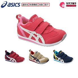 【キャッシュレスで5%還元】 [asics] スクスク アイダホMINI3 tum186 アシックス 子供靴 キッズシューズ