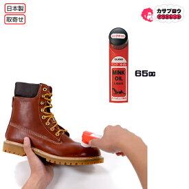 [コロンブス] ミンクオイルリキッド 65 COLUMBUS/靴クリーム/靴用ワックス/靴の補修/お手入れ/補修用品/靴ケア用品