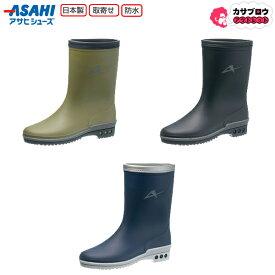 [アサヒ] キッズ長靴 オリーブ アサヒR301 レインブーツ レインシューズ 子供 防水 完全防水