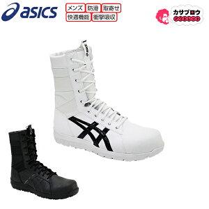 安全靴 アシックス ウィンジョブ asics WINJOB CP402 プロテクティブスニーカー プロスニーカー JSAA規格A種 作業靴 ワークシューズ ユニセックス おすすめ