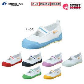 [moonstar] 子供上履き CR ST11 ムーンスター キャロット 子供靴 ベビー キッズ ジュニア カップインソール