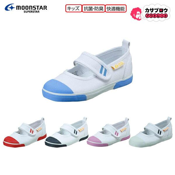 [moonstar] 子供上履き CR ST13 ムーンスター キャロット 子供靴 ベビー キッズ ジュニア カップインソール