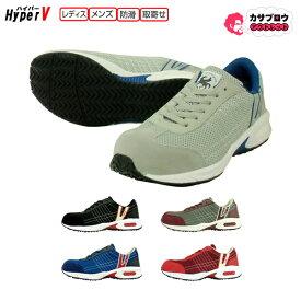 日進ゴム HyperV ハイパーV 安全靴 セーフティーシューズ 安全スニーカー 樹脂先芯 レディース ヒモ #2000 滑らない靴 紐靴 耐滑