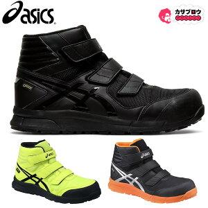 安全靴 アシックス ウィンジョブ asics WINJOB CP601 G-TX FCP601 プロテクティブスニーカー プロスニーカー JSAA規格A種 作業靴 ワークシューズ メンズ ハイカット 3E おすすめ
