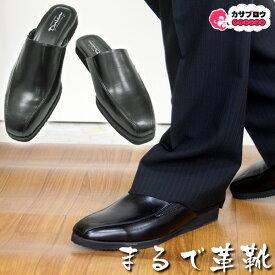 メンズ オフィスサンダル オフィスシューズ クロッグ かかとなし ドリアン Dorian ビジネスサンダル ビジネススリッパ スーツ おしゃれ 社内履き 黒 ブラック