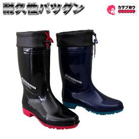 長靴 クライザー ZK-01B0146EA B0146EB ブラック ネイビー 日本製ワークブーツ