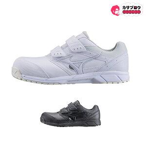 安全靴 ミズノ mizuno オールマイティー ALMIGHTY CS ベルトタイプ プロテクティブスニーカー プロスニーカー JSAA規格A種 作業靴 ワークシューズ ユニセックス 3E おすすめ