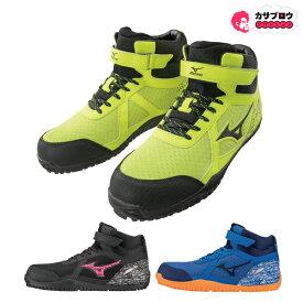 【3980円以上送料無料】 安全靴 ミズノ mizuno オールマイティー ALMIGHTY SD13H 通気性の高いハイカット プロテクティブスニーカー プロスニーカー JSAA規格A種 作業靴 ワークシューズ メンズ 3E おすすめ