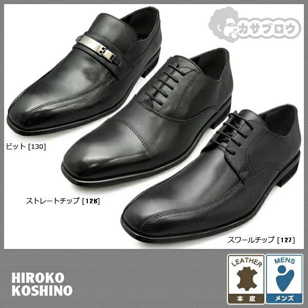 メンズ ビジネスシューズ 紳士靴 HIROKO KOSHINO ヒロココシノ HK127 HK128 HK130 本皮 3E hkbisi ストレートチップ スワールチップ ビット 本革 快適 上品