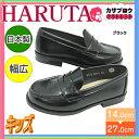 通学学生靴 ハルタ ローファー キッズ フォーマル シューズ 子供靴 HARUTA
