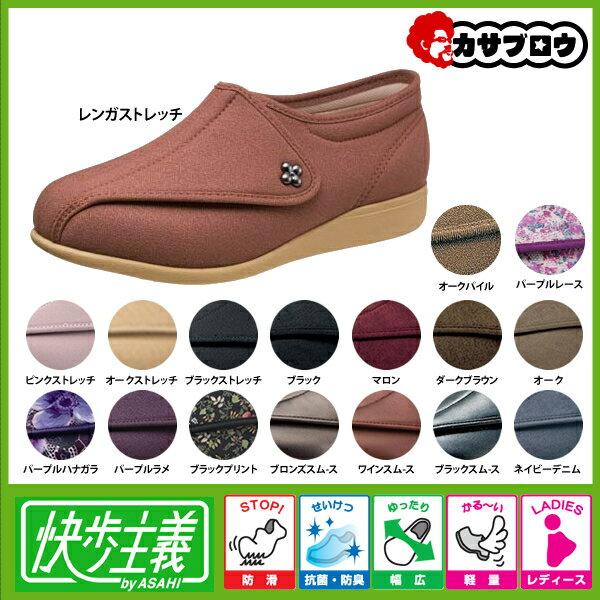 シニア 高齢者用 介護シューズ ウォーキングシューズ カジュアル リハビリ 婦人 靴 快歩主義 L011