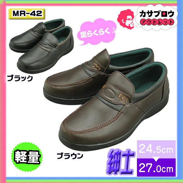 シニア 高齢者用 靴 介護シューズ 介護用品 ウォーキングシューズ メンズ 紳士 MR-42 カジュアル