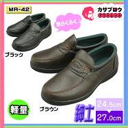 紳士靴MR-42メンズカジュアル防水