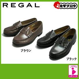 通学学生靴 REGAL リーガル レディース FH14ABレディース ローファー 通学に ウィズ:EEE 新入学生