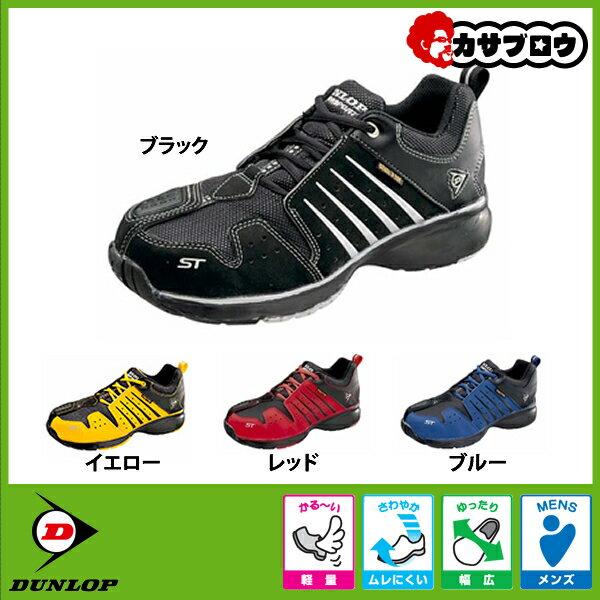 DUNLOP ダンロップ マグナム ST301 メンズ 作業靴 安全靴 レース 幅広 ムレにくい 軽量 鋼鉄先心【10P27May16】  ダッドスニーカー dadshoes