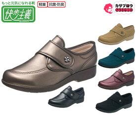 【3980円以上送料無料】 シニア 高齢者用 婦人 靴 快歩主義L118 疲れにくい ウォーキングシューズ コンフォートシューズ 軽量 3E おすすめ