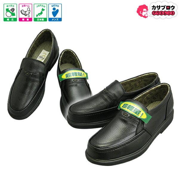 シニア 高齢者用 靴 介護シューズ 介護用品 ウォーキングシューズ カジュアルシューズ メンズ 紳士 [ミクニ] 1603 カジュアル靴 幅広 日本製