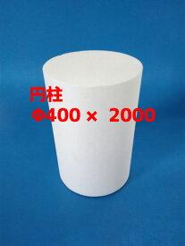 発泡スチロール 円柱 工作 DIY φ400X2000 送料無料