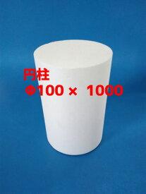 発泡スチロール 円柱 工作 DIY φ100X1000 送料無料