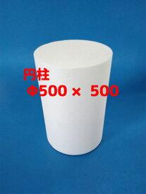 発泡スチロール 円柱 工作 DIY φ500X500 送料無料